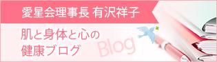 愛星会理事長 有沢祥子_健康ブログ