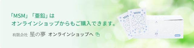 「MSM」「亜鉛」はオンラインショップからもご購入できます。