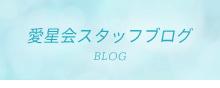 星ヶ丘皮フ科ブログ