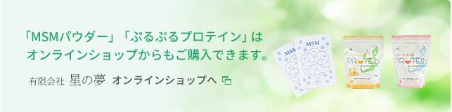 「MSMパウダー」「ぷるぷるプロテイン」はオンラインショップからもご購入できます。